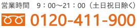 0120-411-900