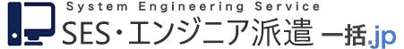 SES・エンジニア派遣一括.jp